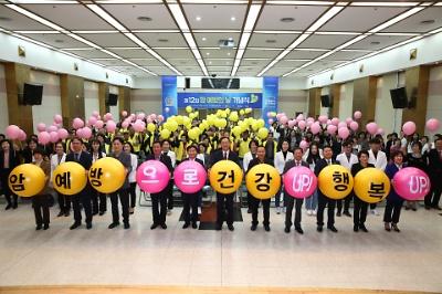 제12회 암 예방의 날 기념식
