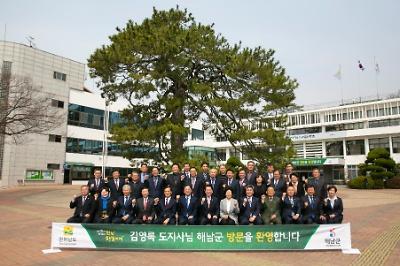 김영록 전남도지사 해남방문 군민과의 대화