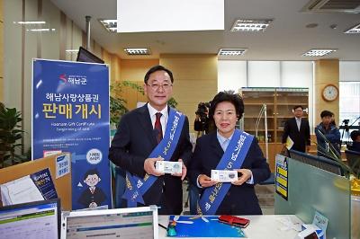 해남사랑상품권 발행기념 선포식
