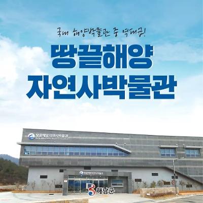 땅끝해양 자연사 박물관 개관~~
