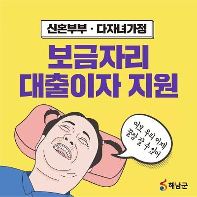 신혼부부‧다자녀가정 대출이자 지원추가 모집~~~