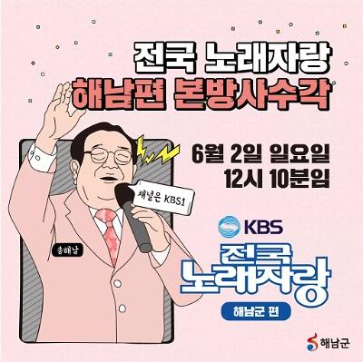 전구~~욱~ 노래자라앙~~해남편 본방 사수각~~