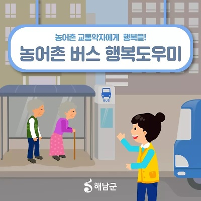 어르신 농어촌 버스 이용, 행복도우미가 함께해용!!
