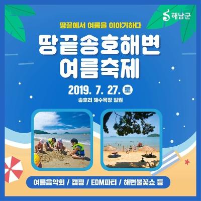 송호해변과 오시아노캠핑장에서 여름축제를~~!!!