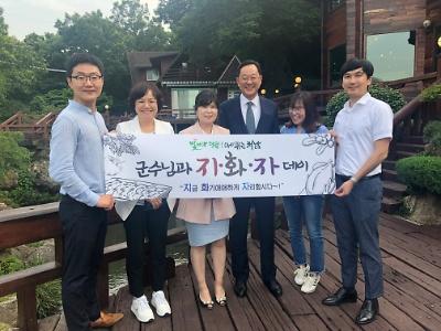 기획실 정책기획팀 직원들과 '지화자 데이'