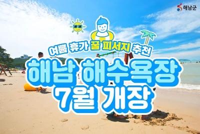 여름엔 해남으로~~