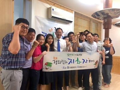재무과 경리팀과 '지화자 데이'