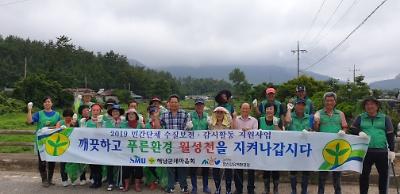 북일면 새마을지도자협의회 하천정화 활동 실시