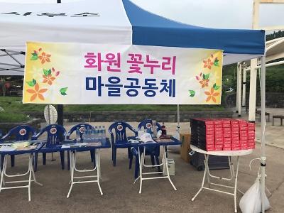 화원 꽃누리 공동체 스포츠타월, 야광팔찌 등 무료증정 이벤트