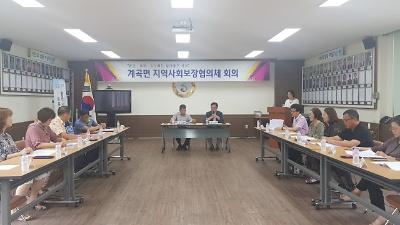 2019년 2분기 지역사회보장협의체 회의 개최