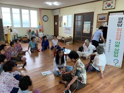 경로당 정신건강 이동 상담실 운영(8월, 북일면 삼성리 경로당)