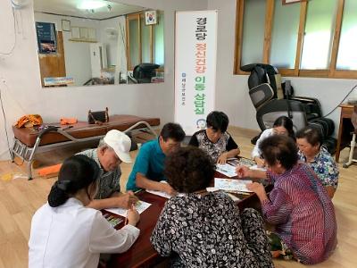 경로당 정신건강 이동 상담실 운영(8월, 현산면 탑동리 경로당)