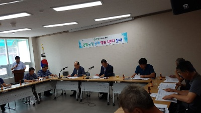 2019년 8월 이장회의 개최