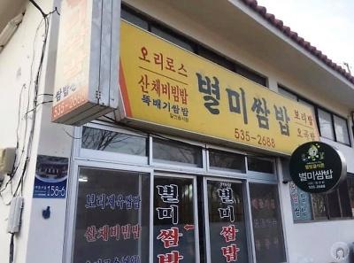 대흥사 식당촌 밥촌만들기 캠페인(별미쌈밥)