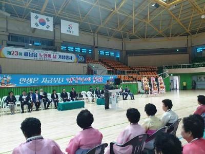 제23회 노인의 날 기념행사 개최