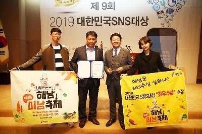 해남군, 대한민국 SNS 대상 최우수상 수상