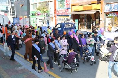 제5회 아이사랑 유모차 축제