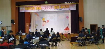 제96회 북일초등학교 졸업식