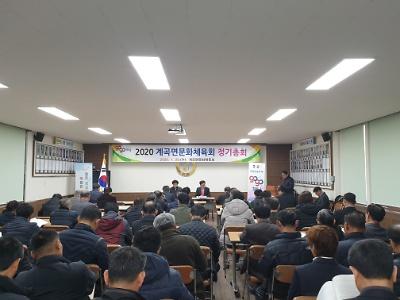 2020년 계곡면문화체육회 총회 개최