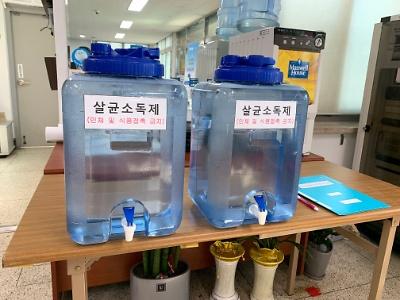 환경방역소독 희석약품(살균제) 지원합니다~