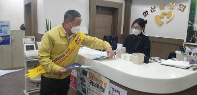 사회적 거리두기 캠페인 진행(3. 27.)
