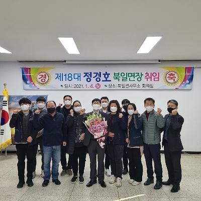 제18대 정경호 북일면장 취임