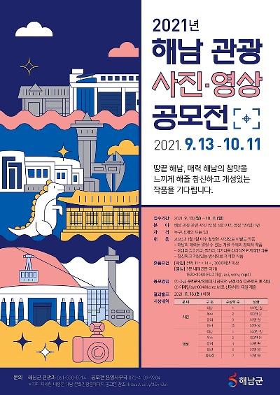 2021 해남 관광 사진, 영상 공모전 개최