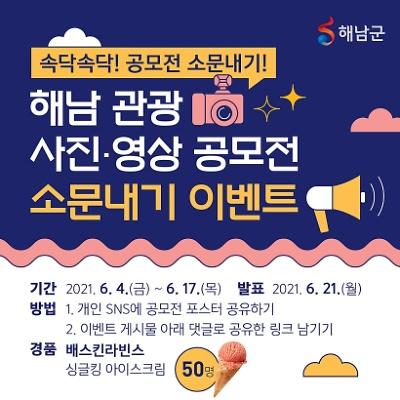 2021 해남 관광 사진,영상 공모전 소문내기 이벤트!