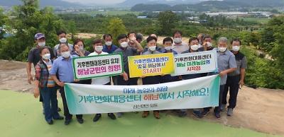 농식품 기후변화대응센터 유치 캠페인