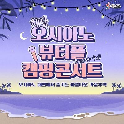 해남 오시아노 뷰티폴 캠핑 콘서트