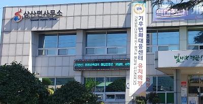 국립 농식품 기후변화대응센터 해남군 유치 확정