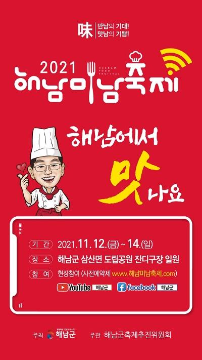 해남미남축제 11월 12~14일 두륜산 도립공원
