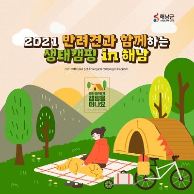 2021 반려견과 함께하는 생태캠핑 in 해남!