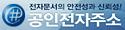 전자문서의 안정성과 신뢰성 공인전자주소