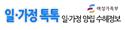 일·가정톡톡 - 일·가정 양립 수혜정보 (여성가족부)