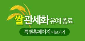 쌀 관세화 유예종료 특별홈페이지 바로가기