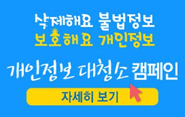 개인정보대청소캠페인