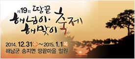제 19회 땅끝 해넘이해맞이축제 개최 알림