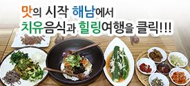 맛의 시작 해남에서  치유음식과 힐링여행을 클릭!!!