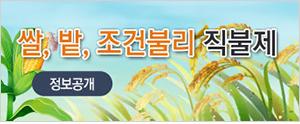 쌀·밭·조건불리직불금 정보공개
