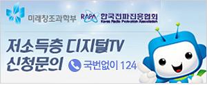 저소득층 디지털TV신청문의 국번없이 124 미래창조과학부 한국전파진흥협회