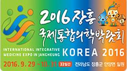 2016장흥 국제통합의학박람회 2016.9.29~10.31(33일간) 전라남도 장흥군 안양면 일원