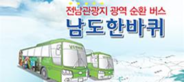 전남관광지 광역 순환 버스 남도한바퀴