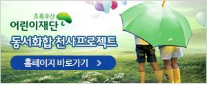초록우산 어린이재단 동서화합 천사프로젝트 홈페이지 바로가기