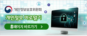 개인정보보호위원회 개인정보바로알기 홈페이지 바로가기