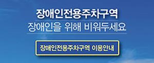 장애인주차구역 홍보동영상