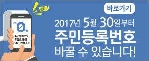 주민등록번호 변경제도 시행(2017. 5. 30.) 안내