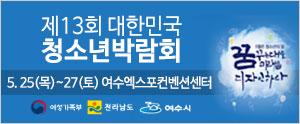제13회 대한민국 청소년 박람회 개최