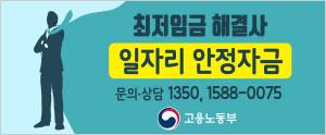 최저임금 해결사, 일자리 안정자금, 문의 및 상담 : 1350, 1588-0075, 고용노동부 로고