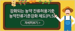 강화되는 농약 잔류허용기준, 농약잔류기준강화 제도(PLS) 자세히보기